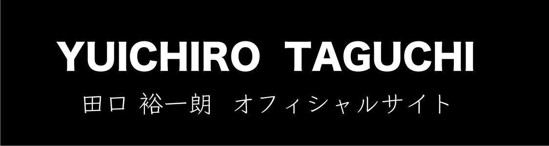 音楽、ギターを楽しもう 田口裕一朗のwebサイト